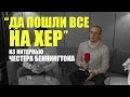 одно из последних интервью Честера RUS