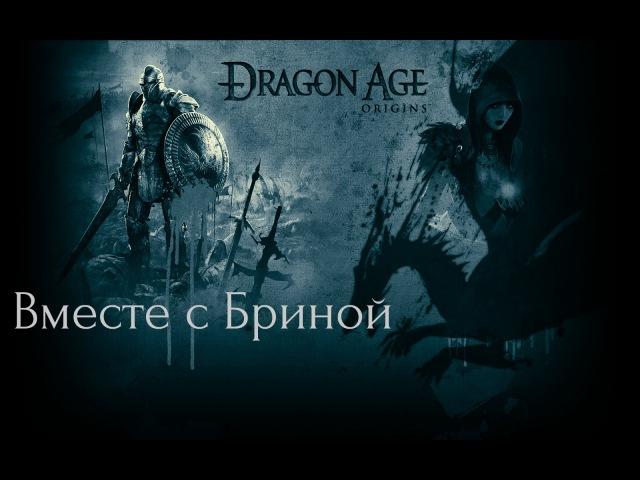 Dragon Age: Начало вместе с Бриной - Пополнение Серых стражей и Башня Ишала