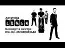 Lumen - «Акустика» | полный концерт в центре им. Вс. Мейерхольда | eng sub