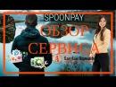 Spoonpay 1 Обзор сервиса