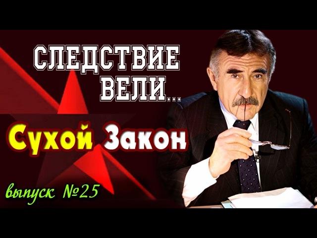 Следствие вели с Леонидом Каневским Сухой закон (выпуск №25) от 27.10.2006