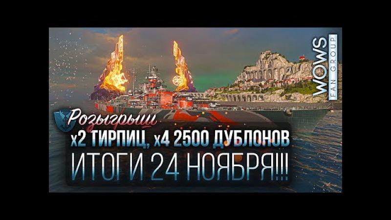 Стрим-Розыгрыш 2х Тирпица, х4 2500 Дублонов! 100 призов |World of Warships|