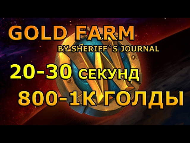 Gold Farm World of Warcraft (20-30sec. 800-1000k.)