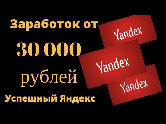 Заработок от 30 000 рублей в месяц Успешный Яндекс