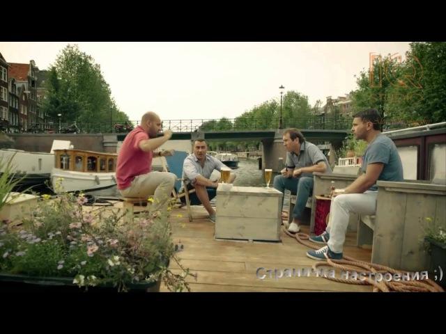 Квартет И по Амстелу (эпизод 9) Идеальный фильм