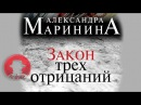 аудиокнига Александра Маринина Закон трёх отрицаний слушать книгу онлайн на русском. Детектив ч1
