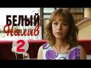 Белый налив 2 серия Добрая жизненная мелодрама русские мелодрамы