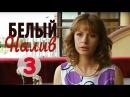 Белый налив 3 серия Мелодрама о любви и настоящей женской дружбе русские мел