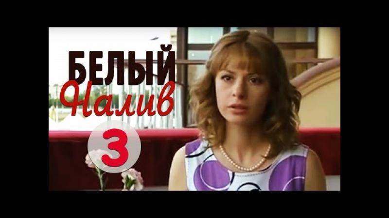 «Белый налив» 3 серия - Мелодрама о любви и настоящей женской дружбе! (русские мел...