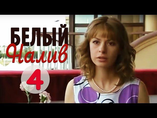 «Белый налив» 4 серия - Жизненная, добрая семейная мелодрама! (русские мелодрамы)