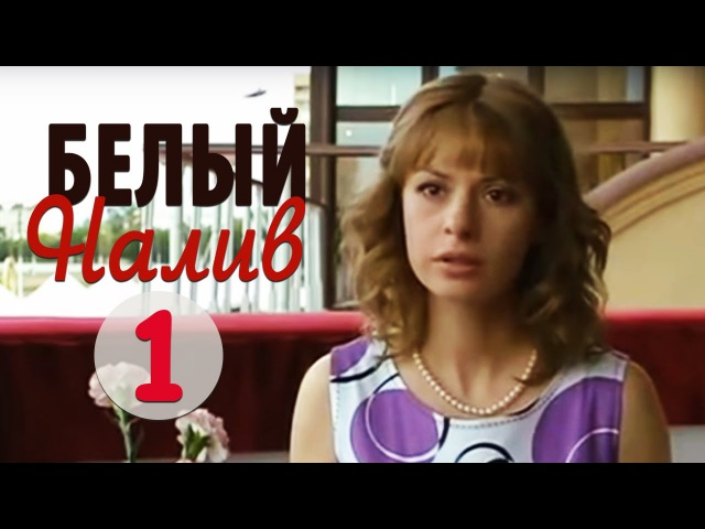 «Белый налив» 1 серия - Светлая жизненная мелодрама! (русские мелодрамы)
