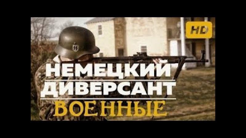 ФИЛЬМ ПРО РАЗВЕДЧИКОВ И ДИВЕРСАНТОВ. лучшие военные фильмы