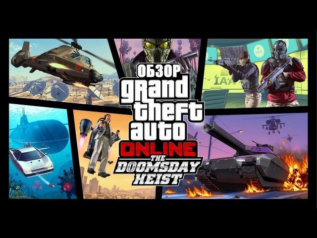 Обзор Новых Ограблений GTA Online Судный День