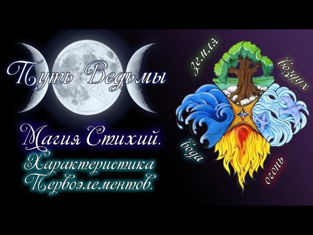 Путь Ведьмы - Магия Стихий. Характеристики Первоэлементов. Магия Викка 21
