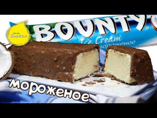 Мороженое Баунти. Гигантское мороженое Баунти. Bounty ice cream