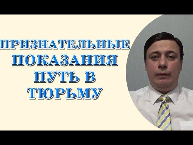Признательные показания путь в тюрьму консультация юриста адвоката Одесса