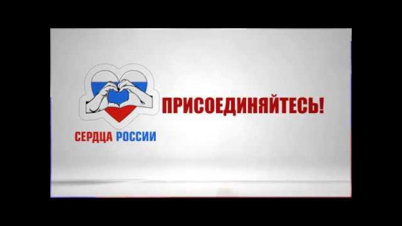 Сердца России - Начало