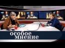 Особое мнение / Константин Ремчуков 11.12.17