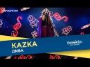 KAZKA Дива Перший півфінал Національний відбір на Євробачення 2018