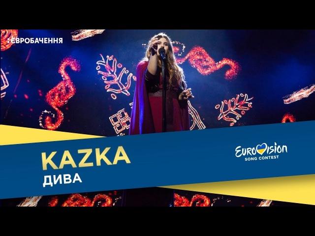 KAZKA - Дива. Перший півфінал. Національний відбір на Євробачення-2018