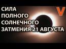 Сила полного солнечного затмения 21 августа