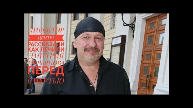 Директор центра рассказала как лечили Дмитрия Марьянова перед смертью!