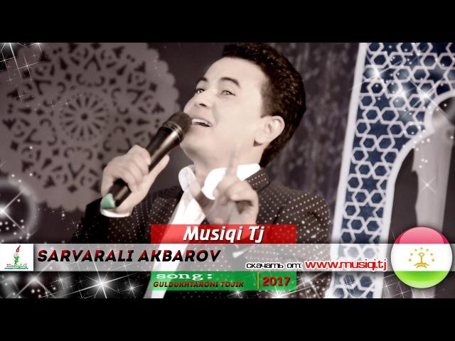 Сарварали Акбаров - Гулдухтарони точик 2017 | Sarvarali Akbarov - Guldukhtaroni tojik 2017
