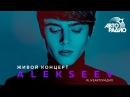 Живой концерт ALEKSEEV LIVE @ Авторадио