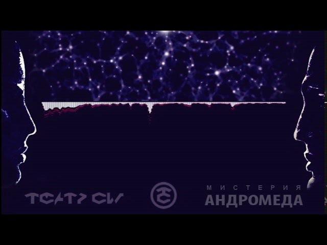 Театр Сил \Мистерия Андромеда \Звёзды текст