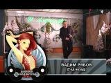 ВАДИМ РЯБОВ -Год назад (DVD Праздничный шансон)