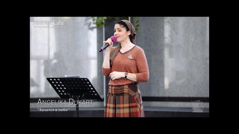 FECG Lahr Angelika Dukart Хочется в небо