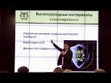 🎤 🎬 Презентация Блокчейн Фонд (Blockchain Fund) Москва 18.01.2018
