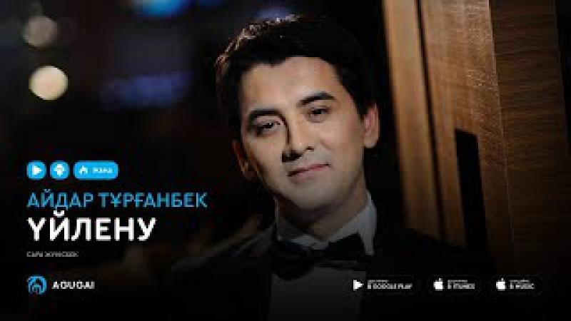 Айдар Турганбек - Үйлену (аудио)