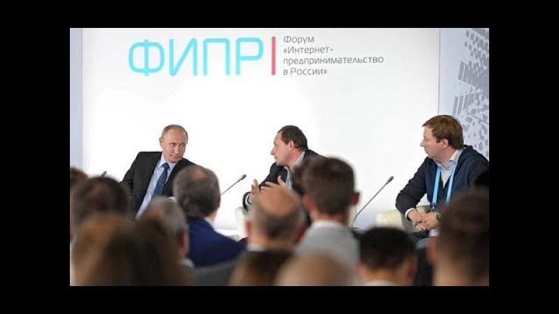 В. Путин и Д.Медведев о бизнесе в интернет и перспективах роста.