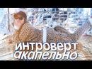лиззка – интроверт АКАПЕЛЬНО/REMIX