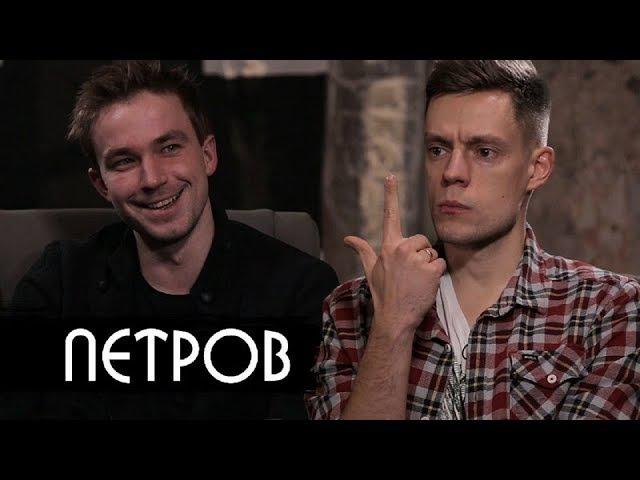 Петров - о BadComedian и лучшем русском режиссере вДудь
