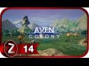 Aven Colony Прохождение на русском 14 - Высадка на Hyla's Crescent [FullHD|PC]