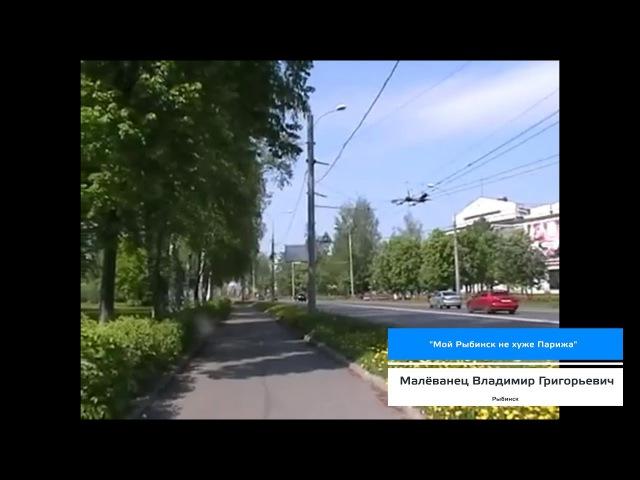 Мой Рыбинск не хуже Парижа - Малёванец Владимир Григорьевич
