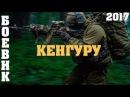 ФИЛЬМ ОБАЛДЕННЫЙ КЕНГУРУ русский боевик 2017
