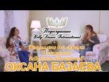 ОКСАНА БАЗАЕВА интервью для 'Подслушано Bellydance International