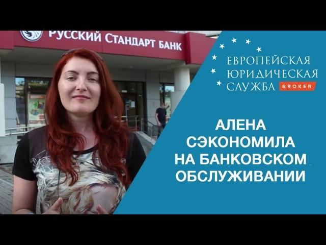 При помощи Европейской Юридической Службы сэкономила на банковском обслуживании