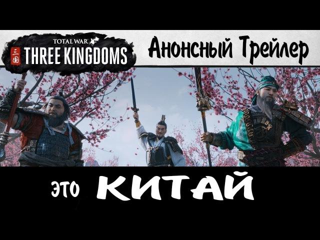 🇷🇺 Total War: Three Kingdoms (Тотал Вар Китай) анонсный трейлер на русском