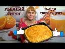 Рыбный пирог просто не оторваться как готовила еще моя бабушка