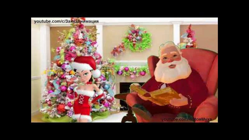 Классное Поздравление Михаилу Мише с Новым Годом от Деда Мороза Именное