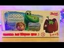 НОВОЕ Kinder Surprise Eggs The Good Dinosaur T-REX Хороший ДИНОЗАВР игрушки Мультик