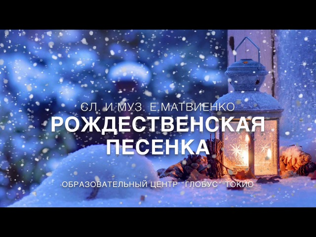 Рождественская песенка