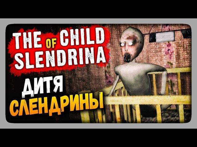 The Child Of Slendrina Прохождение - ДИТЯ СЛЕНДРИНЫ! 💀
