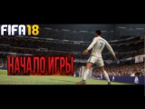 FIFA 18 КАК НАЧИНАЕТСЯ ИГРА ★ ОФИЦИАЛЬНАЯ ПРОБНАЯ ВЕРСИЯ ИГРЫ FIFA 2018
