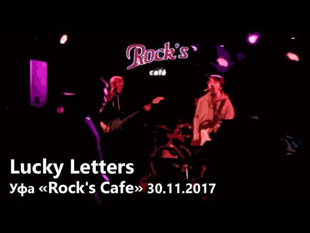 Lucky Letters live in «Rock's Cafe» Уфа 30.11.2017