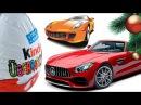 Mini modelle Happy New Year Kinder Surprise Unboxing Racing Cars Киндер Сюрпризы Тачки